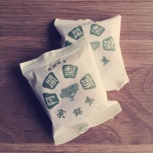 阿闍梨餅 京都おすすめお土産