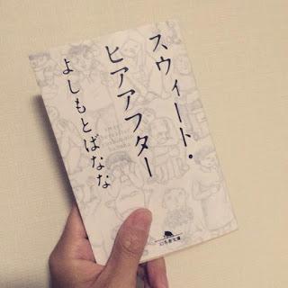 【本】スウィート・ヒアアフターを読んで生と死について考えてみた。
