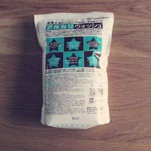 【掃除洗濯】我が家のアルカリウォッシュ(セスキ炭酸ソーダ)の使い方。