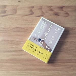 家族に断捨離・ミニマリズムを理解してもらう方法【ブログや本を利用する】