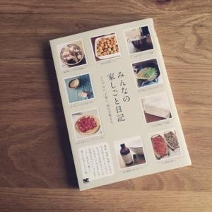 【書籍掲載のお知らせ】「みんなの家しごと日記」