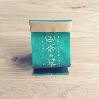 【夏のお土産】マールブランシュの冷たいお菓子「生茶の菓・太陽の仲間・お抹茶オーレ」