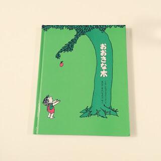 【絵本】「おおきな木」を読んで。ただ静かに与え続ける母を思い出したこと。