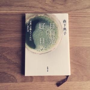 【本】日日是好日を読んで。毎日がよい日、と気づくこと。