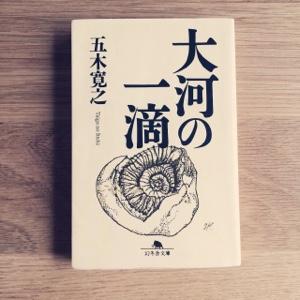 【本】大河の一滴:心がふと萎えた時に開く薬のような本。