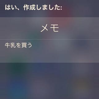 Siri メモ