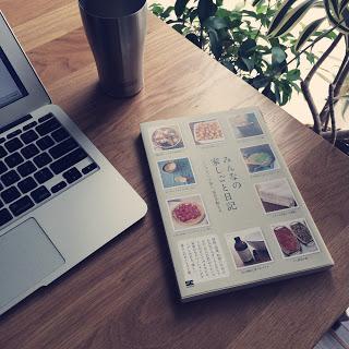 みんなの家しごと日記