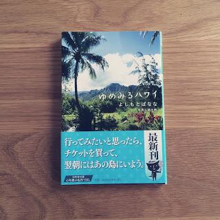 【本】「ゆめみるハワイ」を読んで、行ってきます。