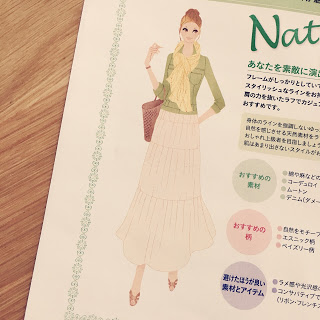 【骨格診断】ナチュラルタイプの特徴と似合わせー大丸松坂屋ファッションナビ