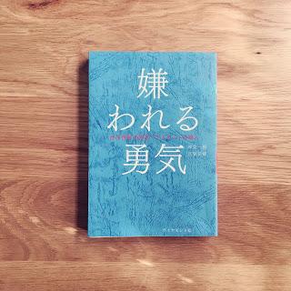 【本】よりシンプルに生きる視点をもつ。「嫌われる勇気」を「受いれる」