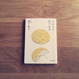 『いとしいたべもの』森下典子:美味しい、優しい気持ちになれる本。