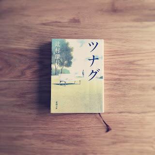【本】「ツナグ」を読んで思い出してしまった後悔と風景。