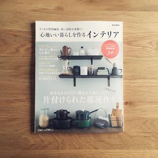 【書籍掲載】心地いい暮らしを作るインテリア(リンネル特別編)に掲載していただきました。