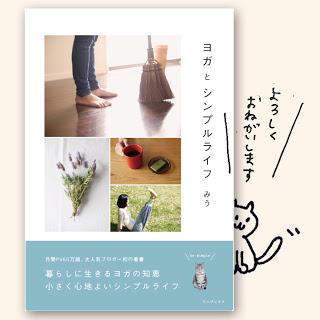 【書籍化】ヨガとシンプルライフが1冊の本になります!予約が始まりました。