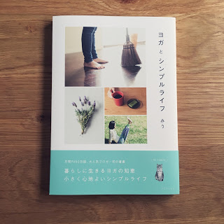【書籍化】「ヨガとシンプルライフ」見本が届きました!発売まであと2日…。