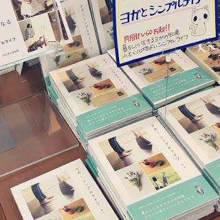大垣書店伏見店さんで大きく取り上げてくださっています。