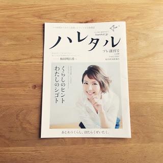 【ハレタル】掲載のお知らせとプレ創刊号。