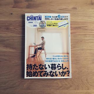 ミニマリスト 持たない暮らし chintai