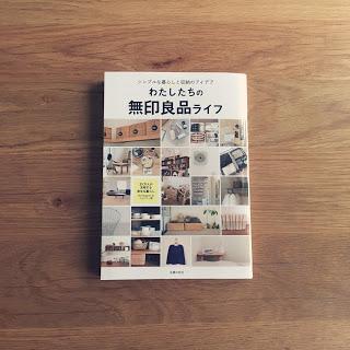 「わたしたちの無印良品ライフーシンプルな暮らしと収納のアイデア」に掲載されました。