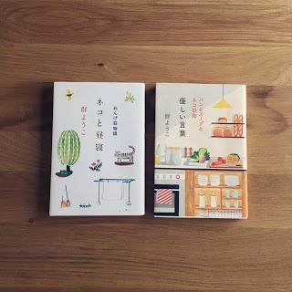 ネコと昼寝するように、優しい時間を過ごしたい時に読みたい本2冊。