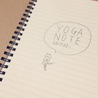 唯一アナログで残しているノート。