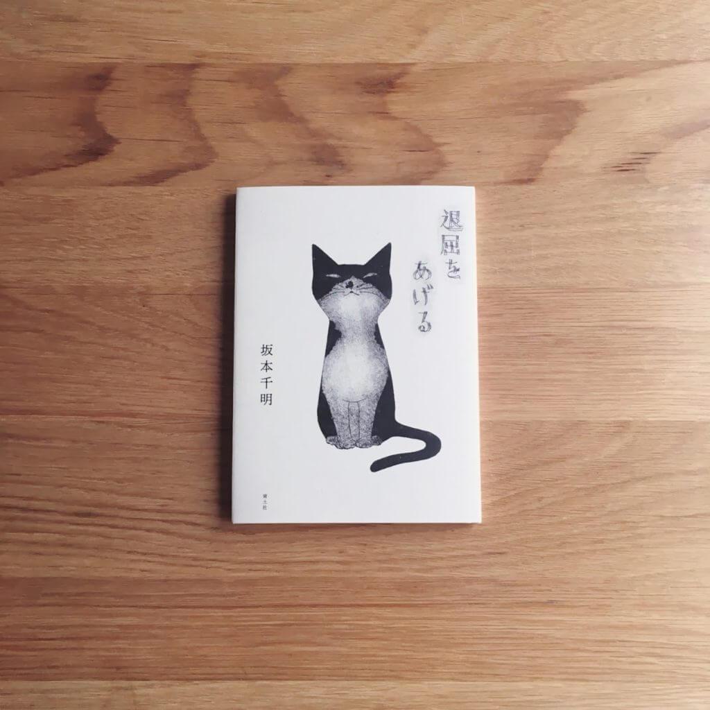 『退屈をあげる』坂本千明:日常が最高だと気づく猫との暮らし。