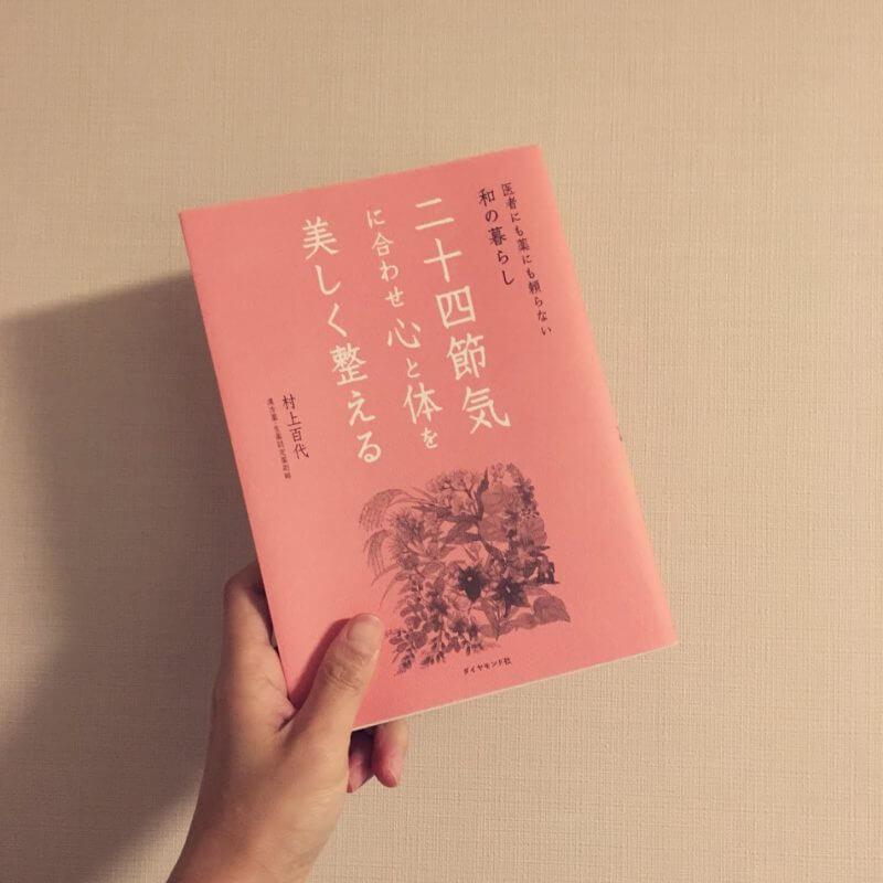 【立春】春のはじまりと、1年かけて読みたい本。