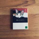 【読書メモ】猫にかまけて-町田康