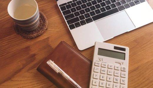 確定申告をシンプルに楽にするアプリとルール【Taxnote】