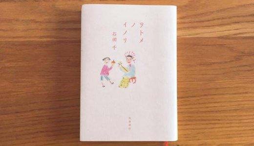 『ヲトメノイノリ』石田千:日常への目線が優しい短編集。