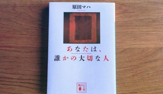 『あなたは、誰かの大切な人』原田マハ:孤独を感じた時に読みたい本。