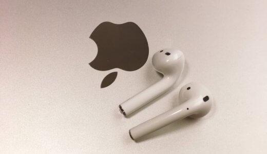 新しい耳の相棒「AirPods」と似たモノを買って失敗した話。