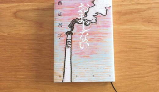 『おまじない』西加奈子:祈りにも呪いにもなる言葉の力。