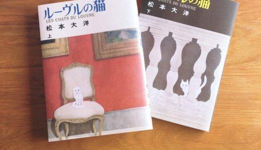 松本大洋・猫・ルーヴル美術館【ルーヴルの猫】
