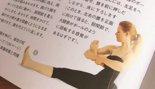 【ヨガコラム】股関節とお尻ほぐすと足長くなる?