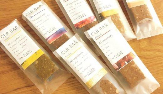 【CLR BAR(クリアバー)】植物性原材料のみ、安心のプロテインバー。