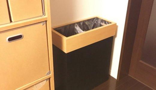 臭いゴミ箱に蓋をするのをやめた。
