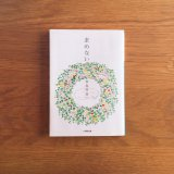 『求めない』加島祥造:読みながら瞑想を楽しめるような本。