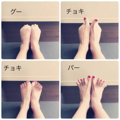足指 じゃんけん