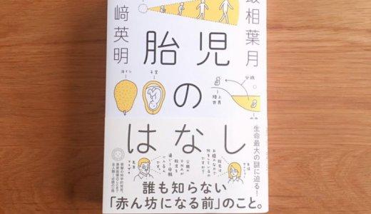 【読書感想】胎児のはなし 妊娠中に読んで面白かった本