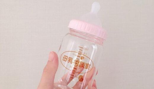 育児グッズ 哺乳瓶は「母乳相談室」を使っています。
