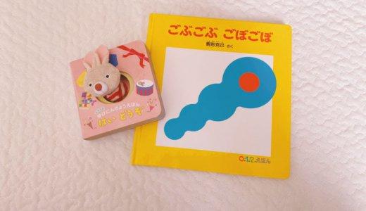 0歳児 お気に入りの絵本「ごぶごぶごぼごぼ」指人形絵本「はいどうぞ」