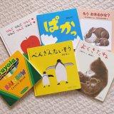 0歳児のお気に入り絵本(2)|絵本選びのキーワード