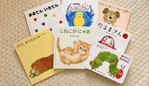 0歳児のお気に入り絵本(4) 外出できない今だからこそ絵本を楽しみたい。