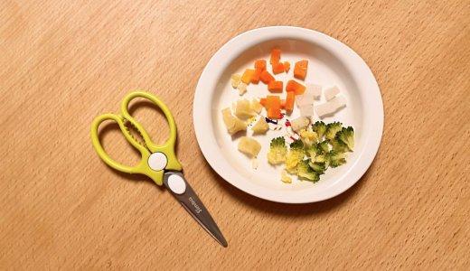 【離乳食】手づかみ食べ野菜とそれに便利な小さなハサミ。