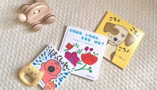 【0歳】絵本の読み聞かせ記録(6)|絵本のおかげでできることが増えた。
