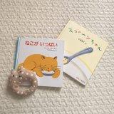 【1歳】絵本の記録(7)ねこがいっぱい/スプーンちゃん