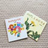 【2歳】お花が好きになる絵本たち。