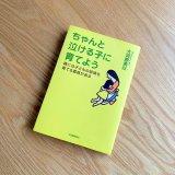 【ちゃんと泣ける子に育てよう】イヤイヤ期に読んで良かった本